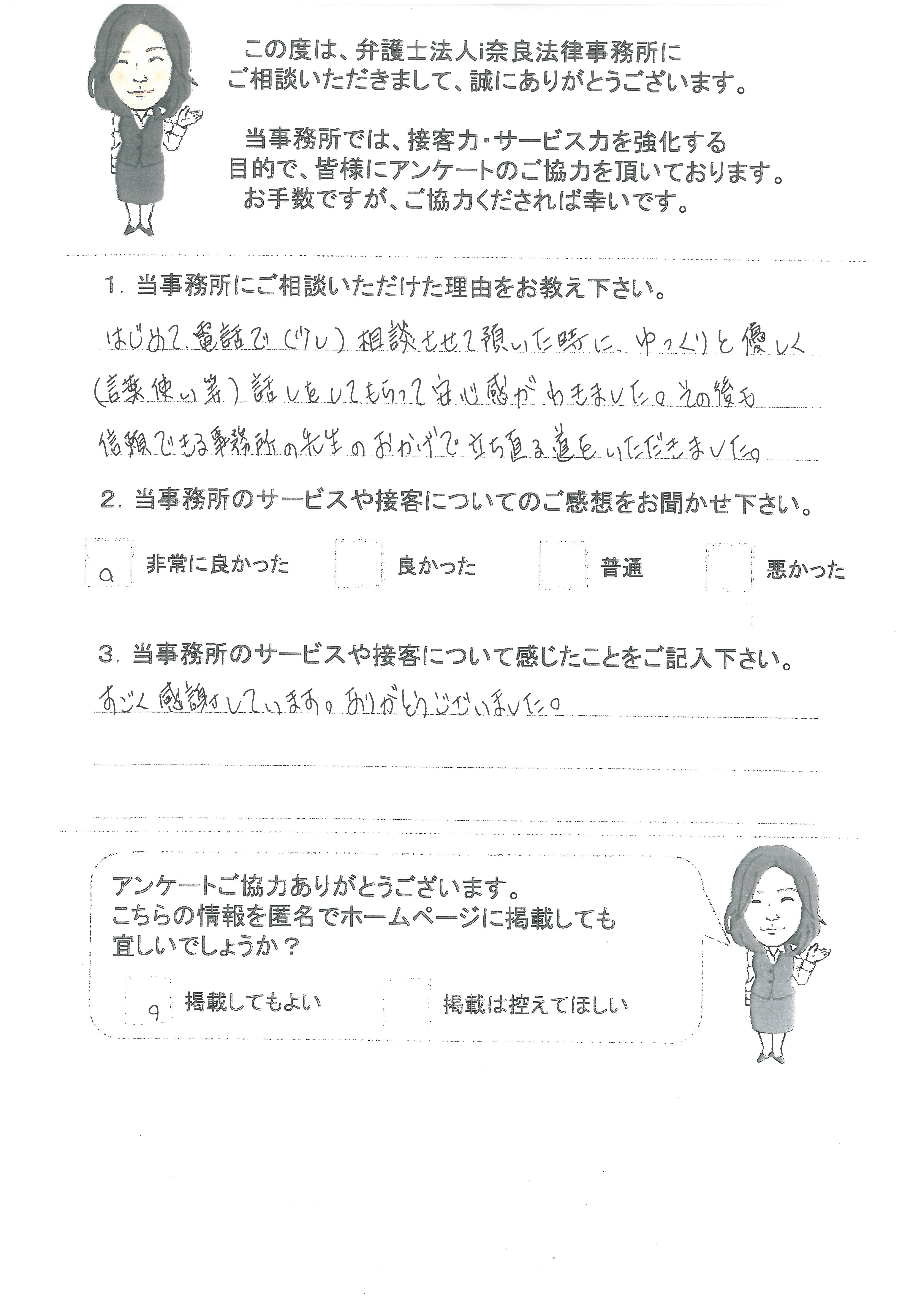 奈良事務所1.jpg