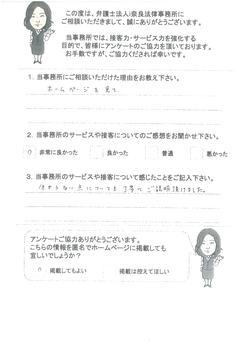 奈良事務所3.jpg
